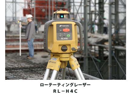 ローテーティングレーザー RL-H4C